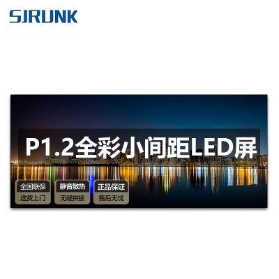 視疆(SJRUNK)LED全彩顯示屏P1.2/P1.5/P1.667/P1.8全彩小間距LED無縫拼接高清會議大屏