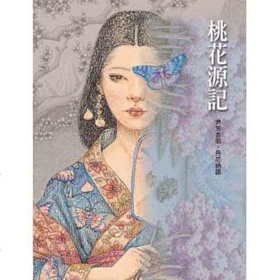 正版:桃花源記陶淵明格林名家繪本館童書圖畫書