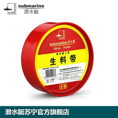 潛水艇生料帶聚四氟乙烯龍頭花灑角閥必備加厚加寬加長生料帶密封帶超長耐用A1225