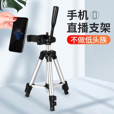 手機三腳架直播支架網紅自拍桿便攜拍照拍攝視頻美顏補光自拍懶人自拍戶外桌面床頭夾錄像落地快手神器攝像架子多功能TIDIUI