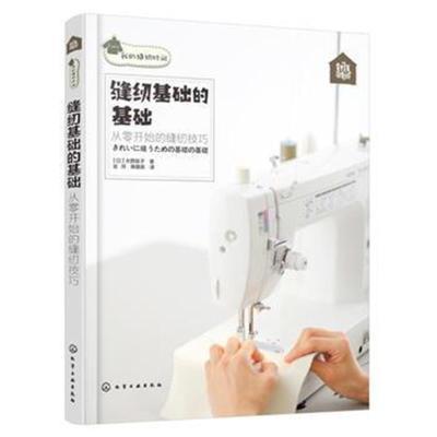正版書籍 縫紉基礎的基礎 從零開始的縫紉技巧 9787122167583 化學工業出版