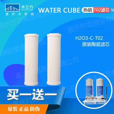 水立方臺式雙核凈水器H203-C-T02陶瓷濾芯專用配件原裝正品