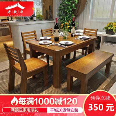 老故居 实木餐桌 现代中式木质长方形饭桌 胡桃色木餐桌椅组合 餐桌