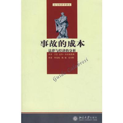 法與經濟學譯叢—事故的成本:法律與經濟的分析