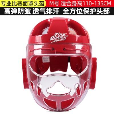 因樂思(YINLESI)兒童跆拳道頭盔面罩護頭拳擊散打搏擊全防護臉成人空手道護具