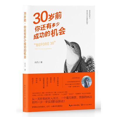 正版 30岁前你还有多少成功的机会 长江文艺 吕白 著 时代华语 出品 9787570208760 书籍