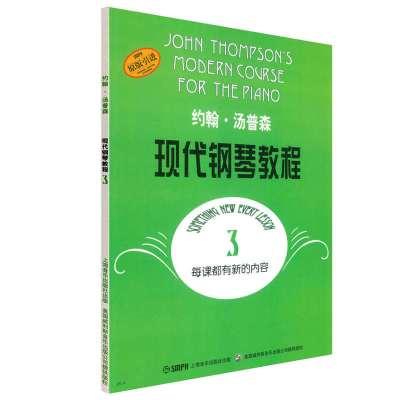 約翰·湯普森現代鋼琴教程3(原版引進)