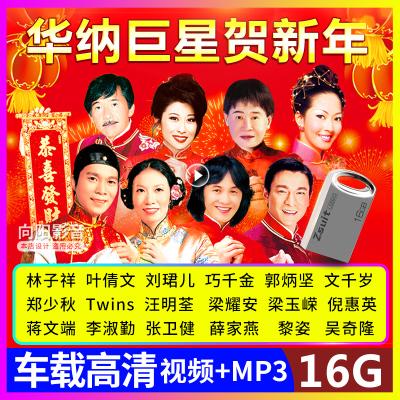 華納群星賀歲金曲新年歌賀年歌車載音樂U盤MV+MP3汽車用USB優盤