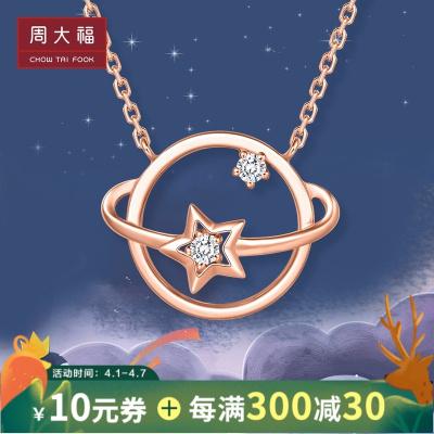 周大福(CHOW TAI FOOK)Y時代告白禮物夢幻星球18K金鉆石項鏈吊墜U172468