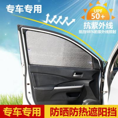 CHE AI REN 汽車遮陽擋套裝 夏季防曬 專車專用 全車定制 六件套