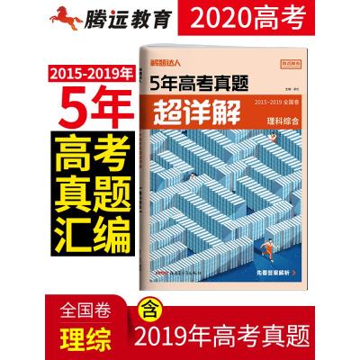 2020版高考真題 理綜 全國卷 五年高考真題超詳解匯編歷年2019年5年試卷全國1卷2卷3卷一二三套卷必刷題理科