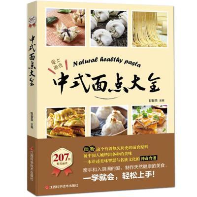 《中式面点大全》菜谱书家常菜大全图解烹饪书籍大全面点大全家常菜谱面食制作大全美食书籍早餐食谱中国美食面包书甜品书