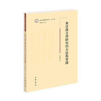 東亞漢文學研究的方法與實踐(域外漢籍研究叢書)