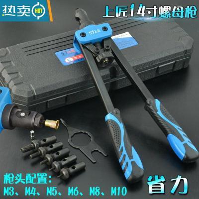 螺母 手動鉚螺母 拉帽 鉚釘拉拉鉚鉚M3-M10 省力螺母槍14寸