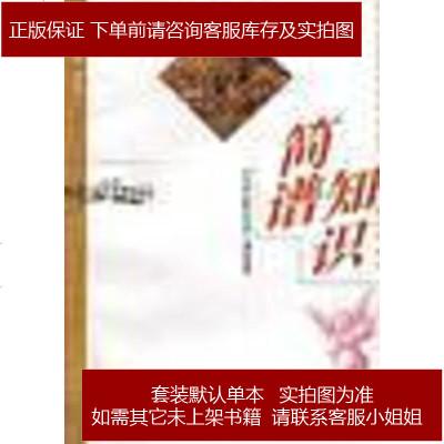 简谱知识 教莉 山西教育出版社 9787544008723