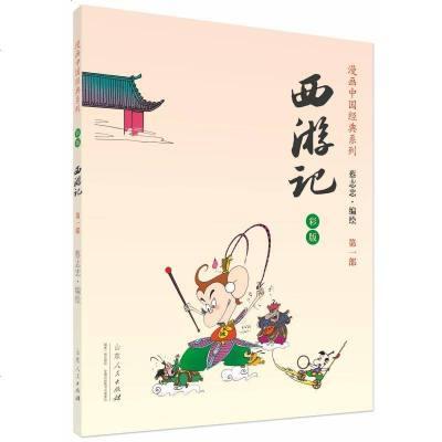 0902蔡志忠漫畫彩版《西游記》