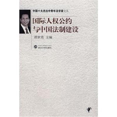 全新正版 人权公约与中国法制建设