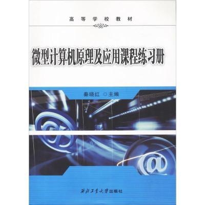 微型計算機原理及應用課程練習冊