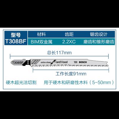 博世曲线锯锯条t111c木工锯条铝材金属切割T118A曲线锯条博士锯片 T244D(木材曲线快速切割)