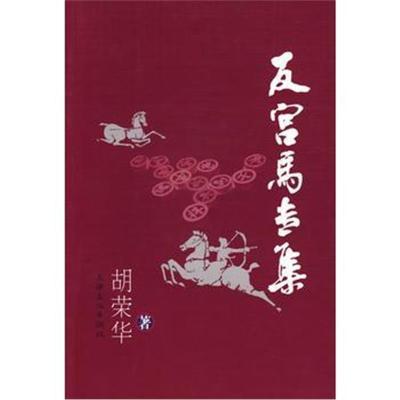 反宫马专集胡荣华著9787807403630上海文化出版社