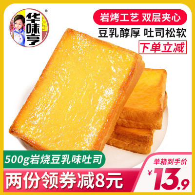 華味亨500g巖燒豆乳味烤片吐司 整箱批發休閑零食蛋糕面包糕點小吃