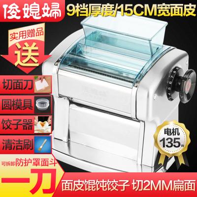 俊媳婦FKM-150一刀不銹鋼壓面機家用電動全自動寬窄圓面條機器廚具小型切面機餃子餛飩皮機搟面皮揉面機制掛面機軋面機器