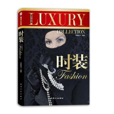 時裝鳳凰壹力9787201075389天津人民出版社