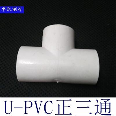 帮客材配 中财 U-PVC 冷凝水管Φ32三通 1.4元/个 200个起售