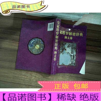 正版九成新皇家塔罗解密辞典:牌义卷