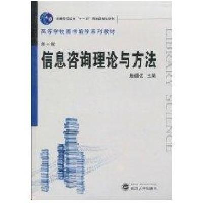 信息咨詢理論與方法(D二版)詹德優9787307074651