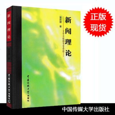 0602正版  新聞理論雷躍捷著新聞寫作新聞學理論中國傳媒大學出版社新聞傳播的起源講起 對新聞定義 新聞真實性新聞寫