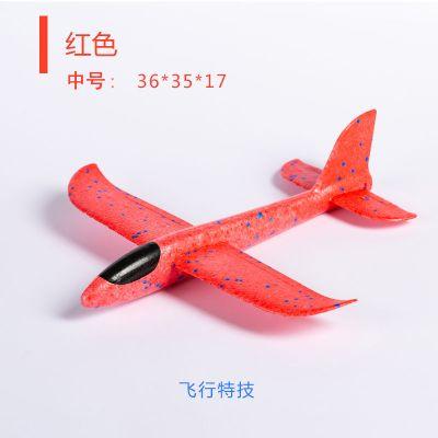 加厚手拋飛機特技回旋投擲泡沫飛機親子戶外拼裝模型滑翔飛機玩具 中號36CM紅色(1架)送夜航燈