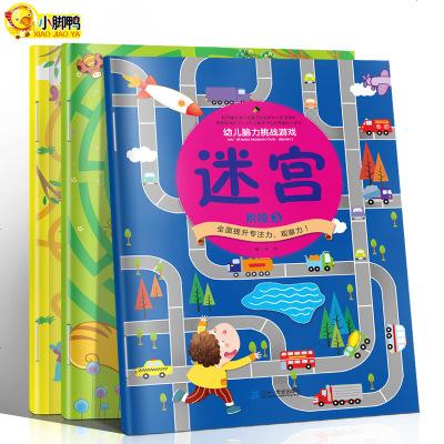 幼兒腦力挑戰游戲書玩轉大迷宮大冒全3冊 3-6周歲兒童專注力觀察力記憶力訓練思維邏輯