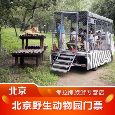 北京大興野生動物園門票