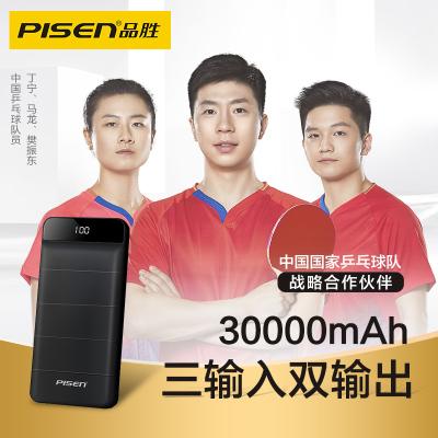 品胜充电宝30000毫安大容量户外移动电源小米华为苹果11手机iPhone11 pro通用oppo冲vivo 三输入黑