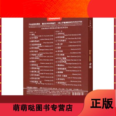 輕純音樂cd理查德克萊德曼鋼琴曲CD正版汽車載cd光盤碟片唱片