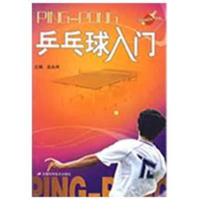 乒乓球入門吳兆祥9787533743260安徽科學技術出版社