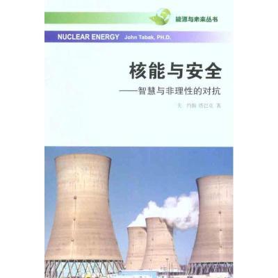 核能與安全——智慧與非理*的對抗塔巴克9787100086721