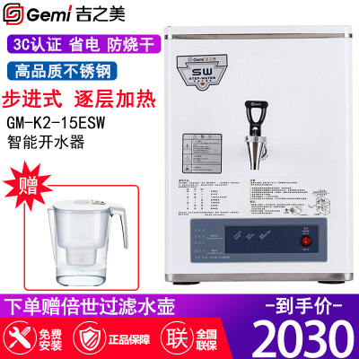 吉之美開水器GM-K2-15ESW辦公室餐飲奶茶店電熱步進式開水機