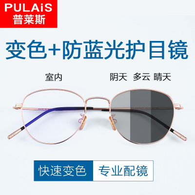 普萊斯(pulais)防藍光眼鏡框防輻射平光護目變鏡男女同款超輕近視眼睛架 5317 玫瑰金 新品