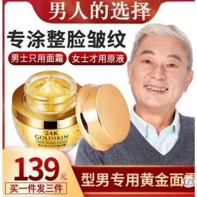 减龄黄金面霜抗皱抚纹型男士专用24K涂整脸皱纹GOLDSKI