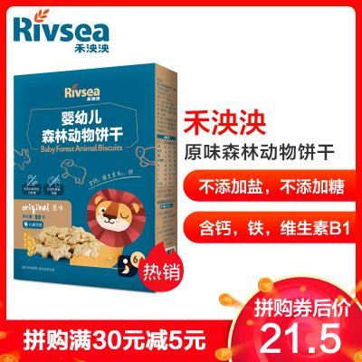禾泱泱(Rivsea)森林動物嬰幼兒磨牙餅干寶寶零食無添加食用鹽與白砂糖原味(6個月以上適用)