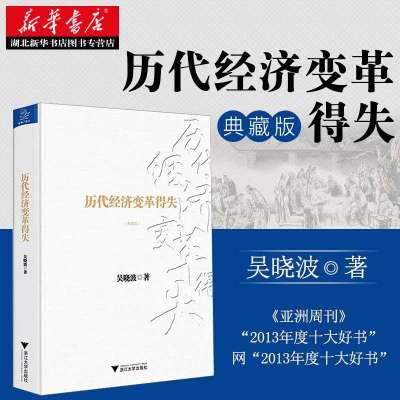 正版 歷代經濟變革得失典藏版 吳曉波 經濟變革中國經濟專題新方位理論當代經濟分享經濟理論歷史研究分析經濟方向書籍