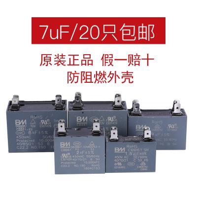 豆樂奇(douleqi)空調外機風扇電容cbb61壓縮機啟動電容通用外機風機電容 原廠配套雙插片7UF