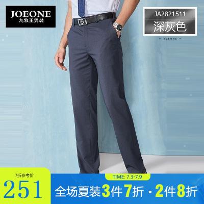 【專柜款】九牧王西褲男裝商務休閑中青年夏季薄款垂感透氣男褲