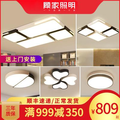【送遙控+套餐送安裝】LED客廳燈吸頂燈簡約現代時尚長方形鐵藝臥室燈飾組合全屋燈具套餐照射面積10-30m2