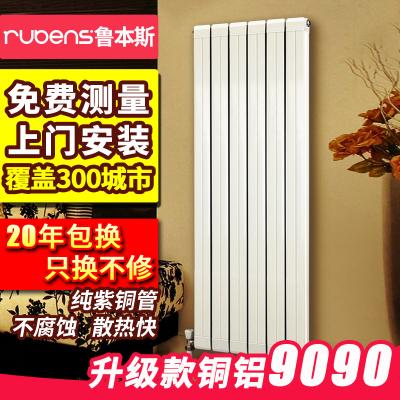 魯本斯暖氣片家用水暖銅鋁復合壁掛式裝飾客廳散熱片臥室集中供熱9090-600mm