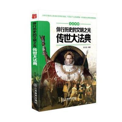123 見證傳奇伴行歷史的文明之光---傳世大法典