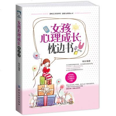 女孩心理成長枕邊書 培養女孩書籍 青春期女孩性教育 家庭教育方法 教育孩子的育兒書籍