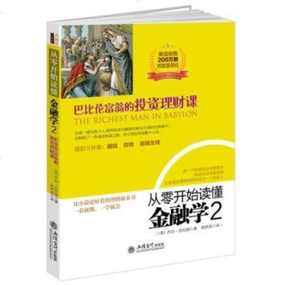 從零開始讀懂金融學2:巴比倫富翁的投資理財課(去梯言系列)全球公認的致富寶典,美國 200萬冊,比小說好看,...